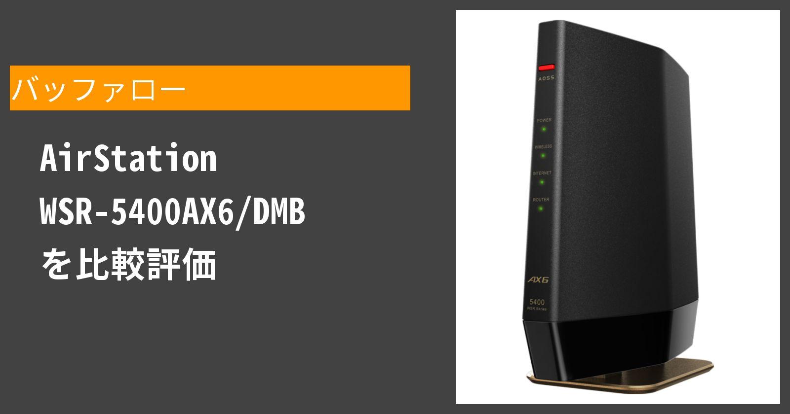 AirStation WSR-5400AX6/DMBを徹底評価