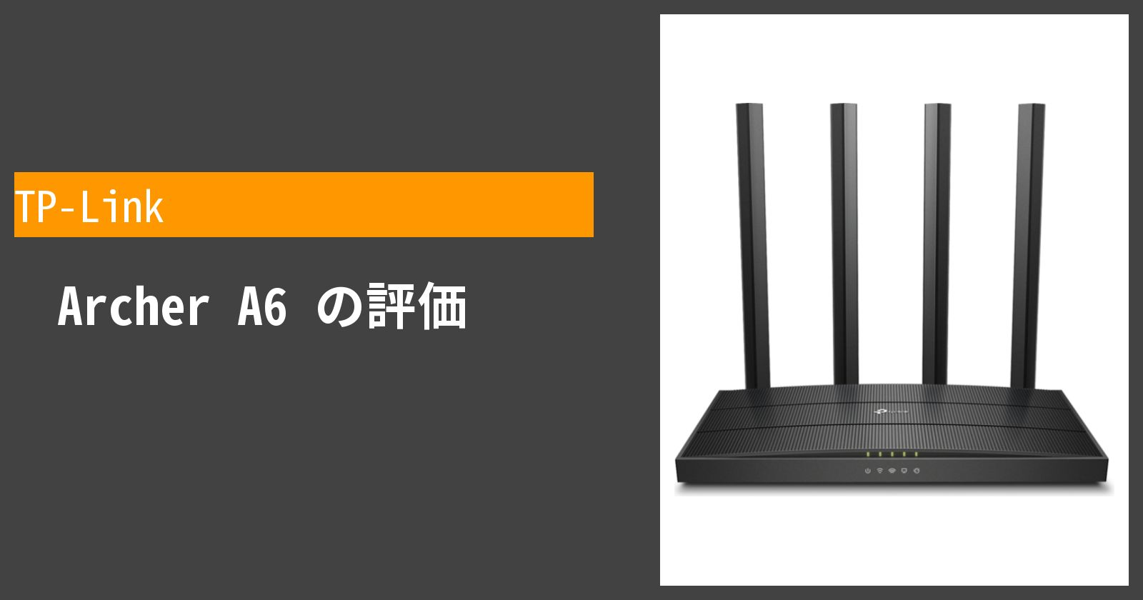 Archer A6を徹底評価