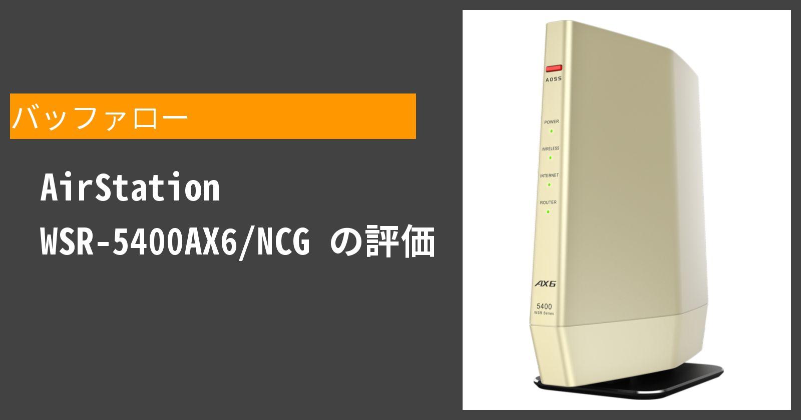 AirStation WSR-5400AX6/NCGを徹底評価