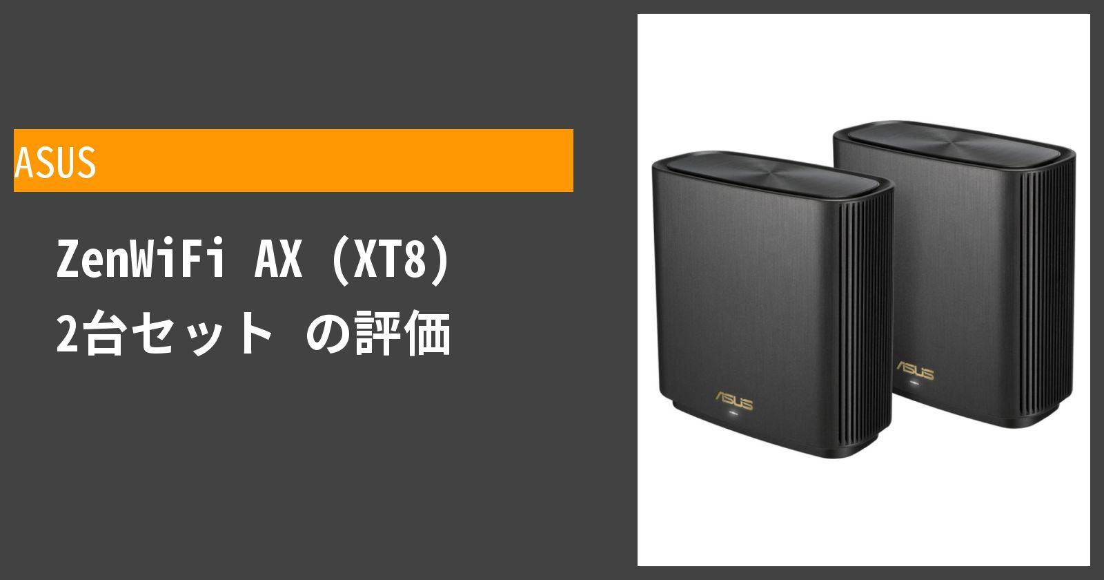 ZenWiFi AX (XT8) 2台セットを徹底評価