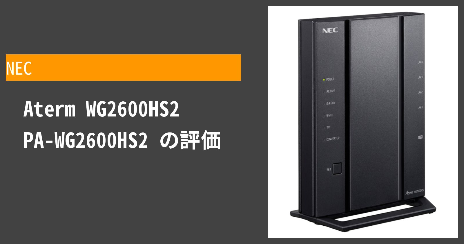 Aterm WG2600HS2 PA-WG2600HS2を徹底評価