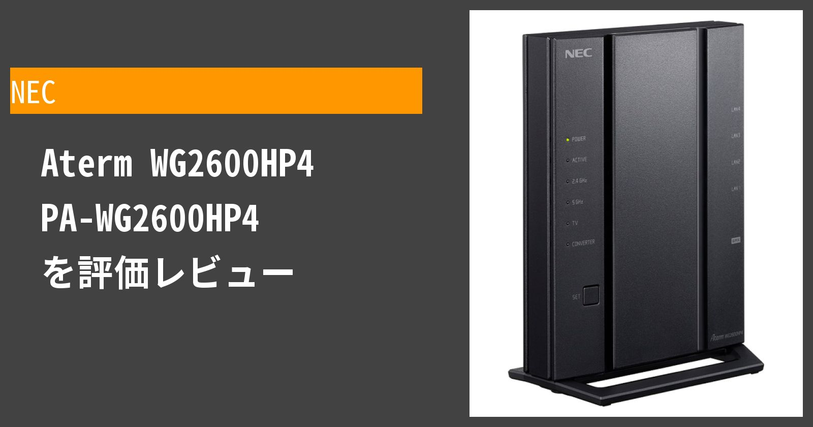 Aterm WG2600HP4 PA-WG2600HP4を徹底評価