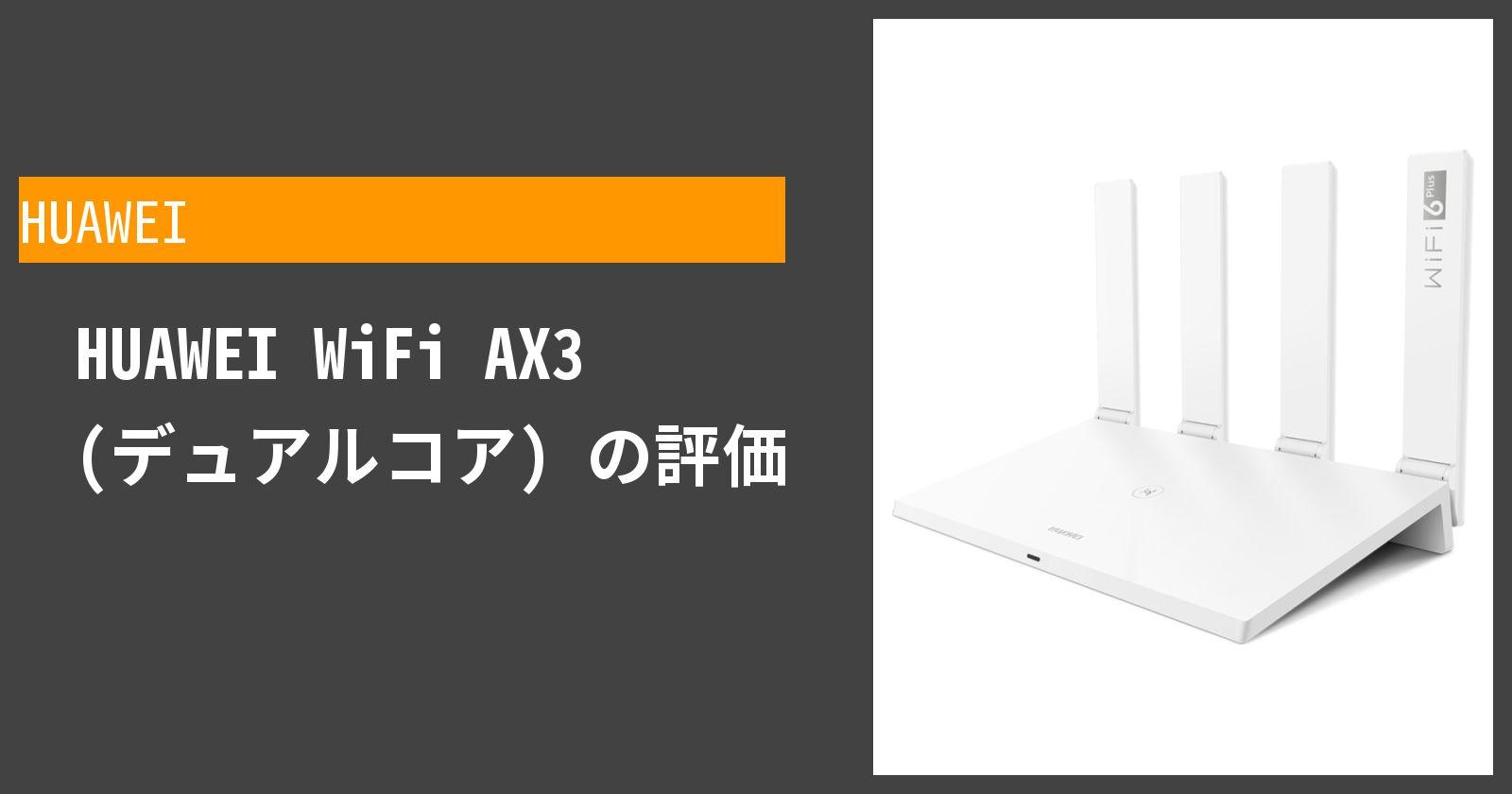 HUAWEI WiFi AX3 (デュアルコア)を徹底評価