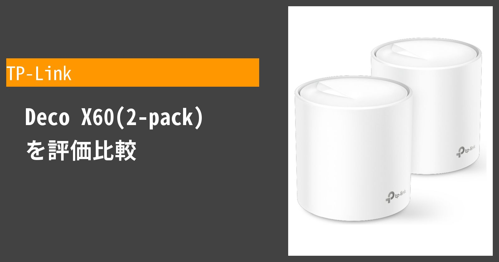 Deco X60(2-pack)を徹底評価