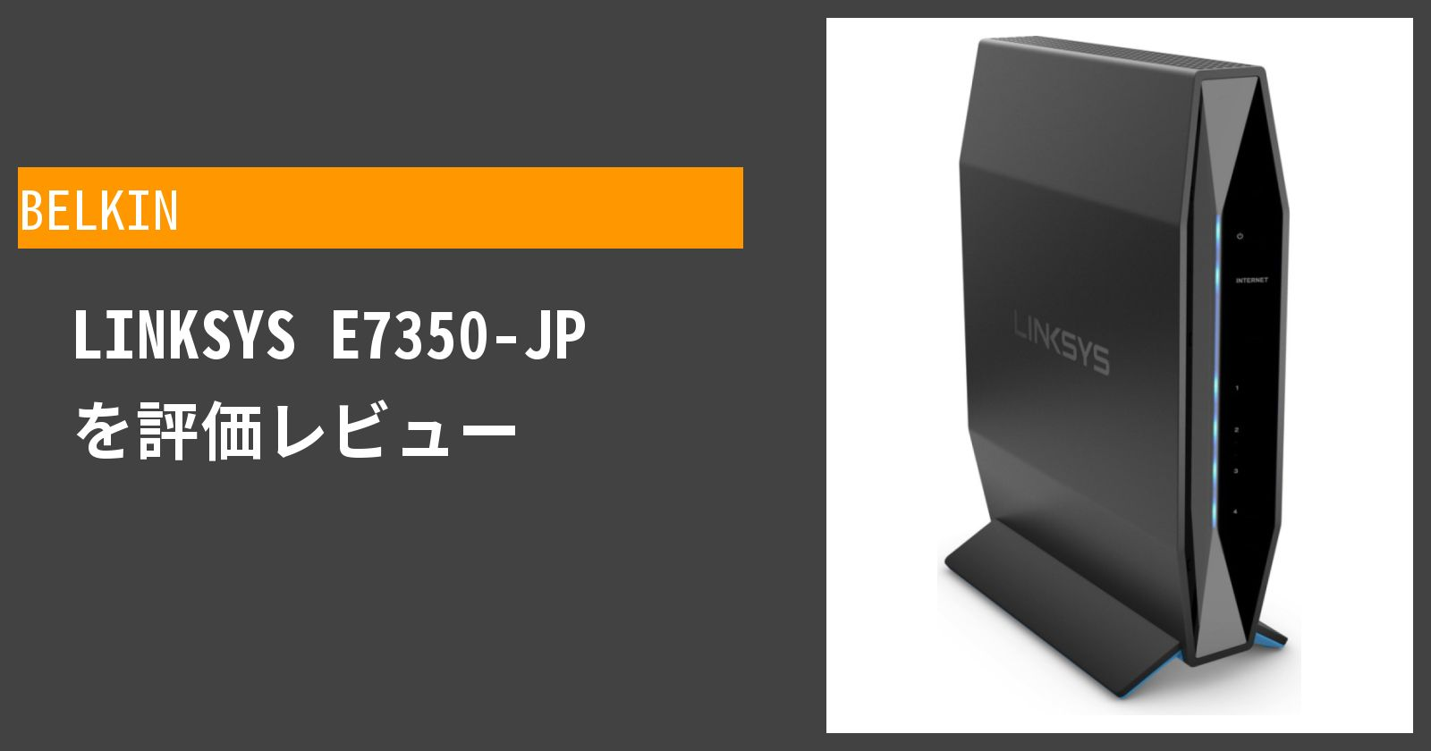 LINKSYS E7350-JPを徹底評価