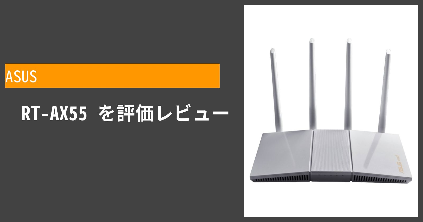 RT-AX55を徹底評価