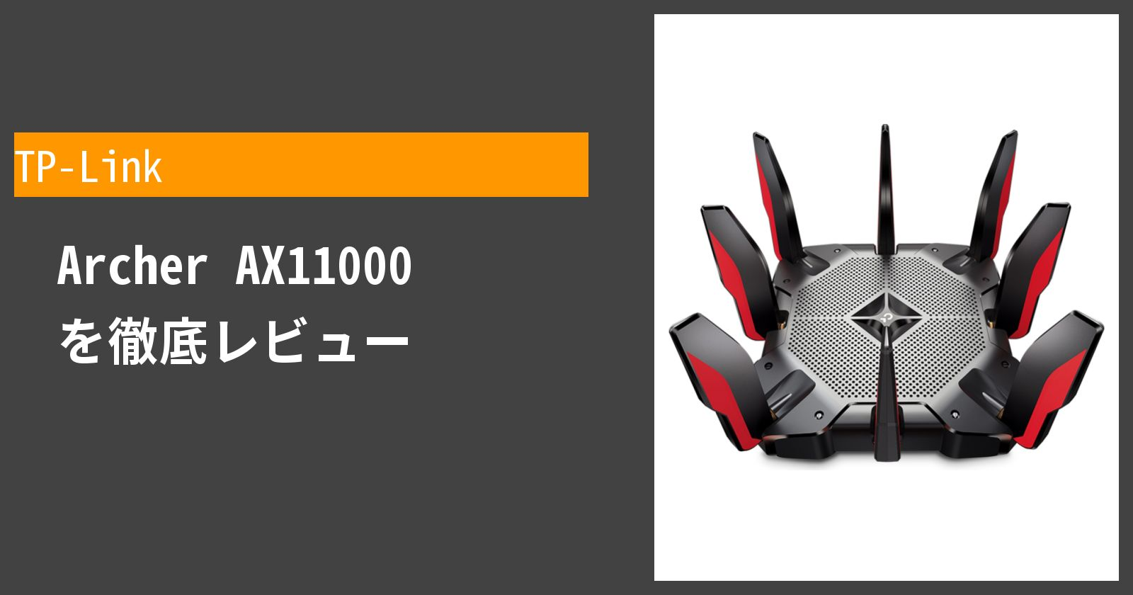 Archer AX11000を徹底評価