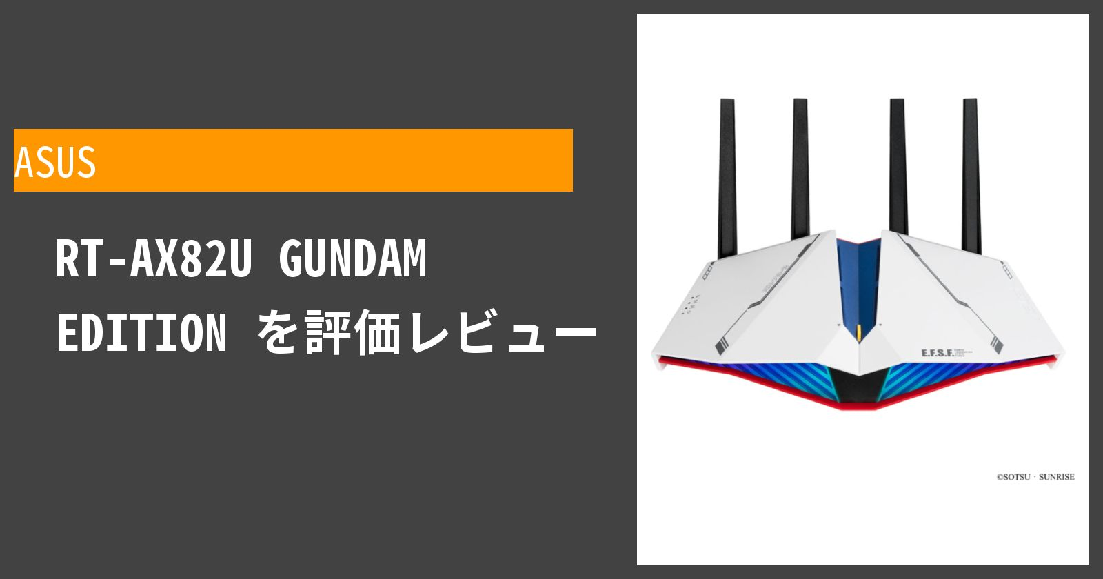 RT-AX82U GUNDAM EDITIONを徹底評価