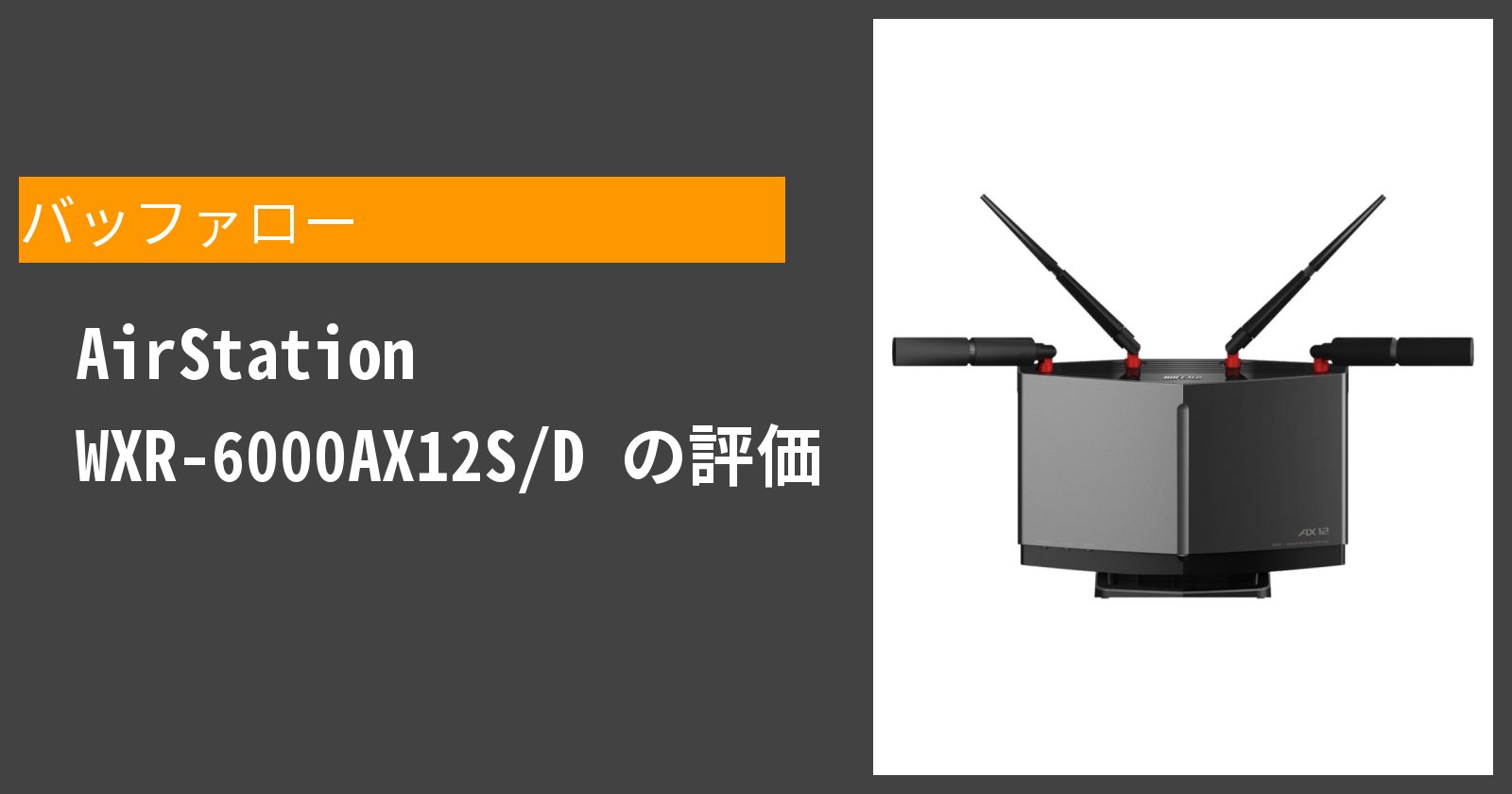 AirStation WXR-6000AX12S/Dを徹底評価