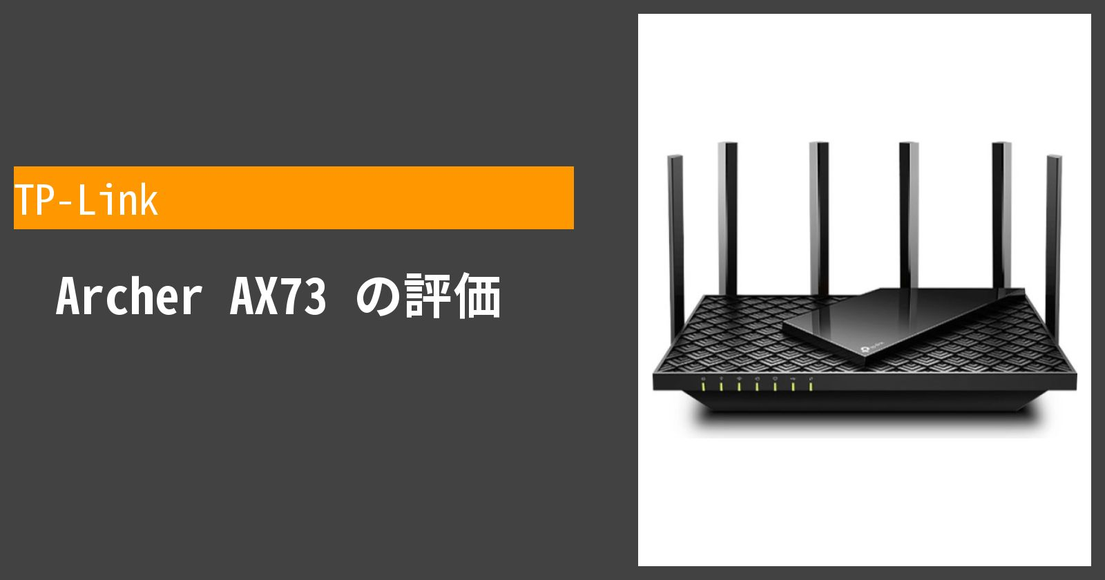 Archer AX73を徹底評価