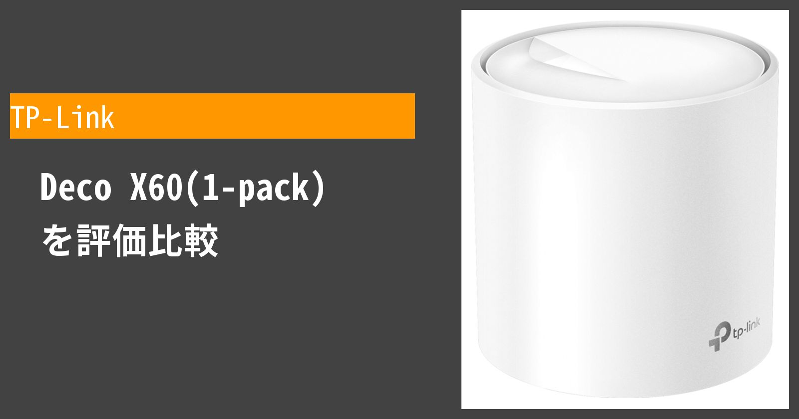 Deco X60(1-pack)を徹底評価