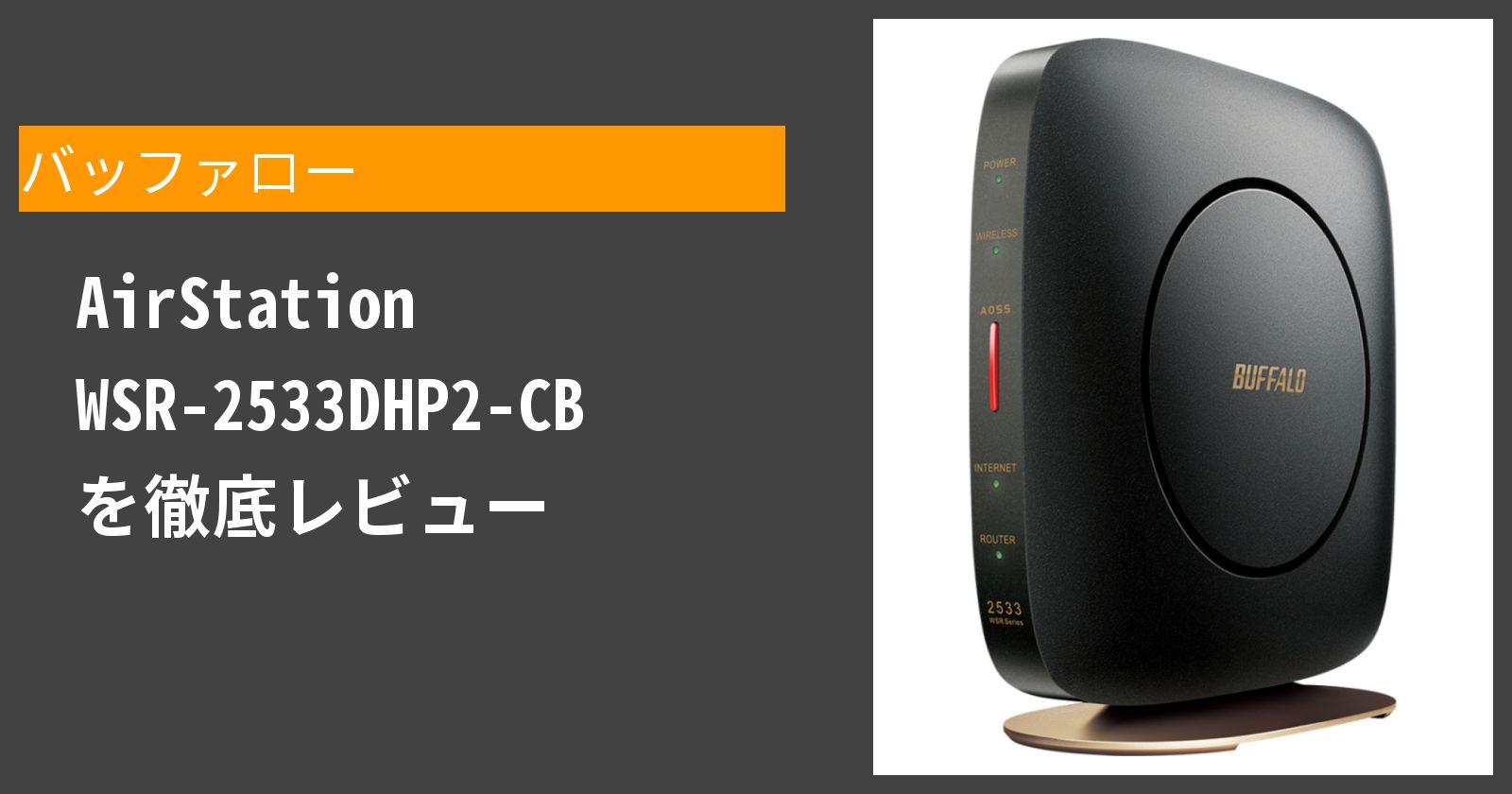 AirStation WSR-2533DHP2-CBを徹底評価
