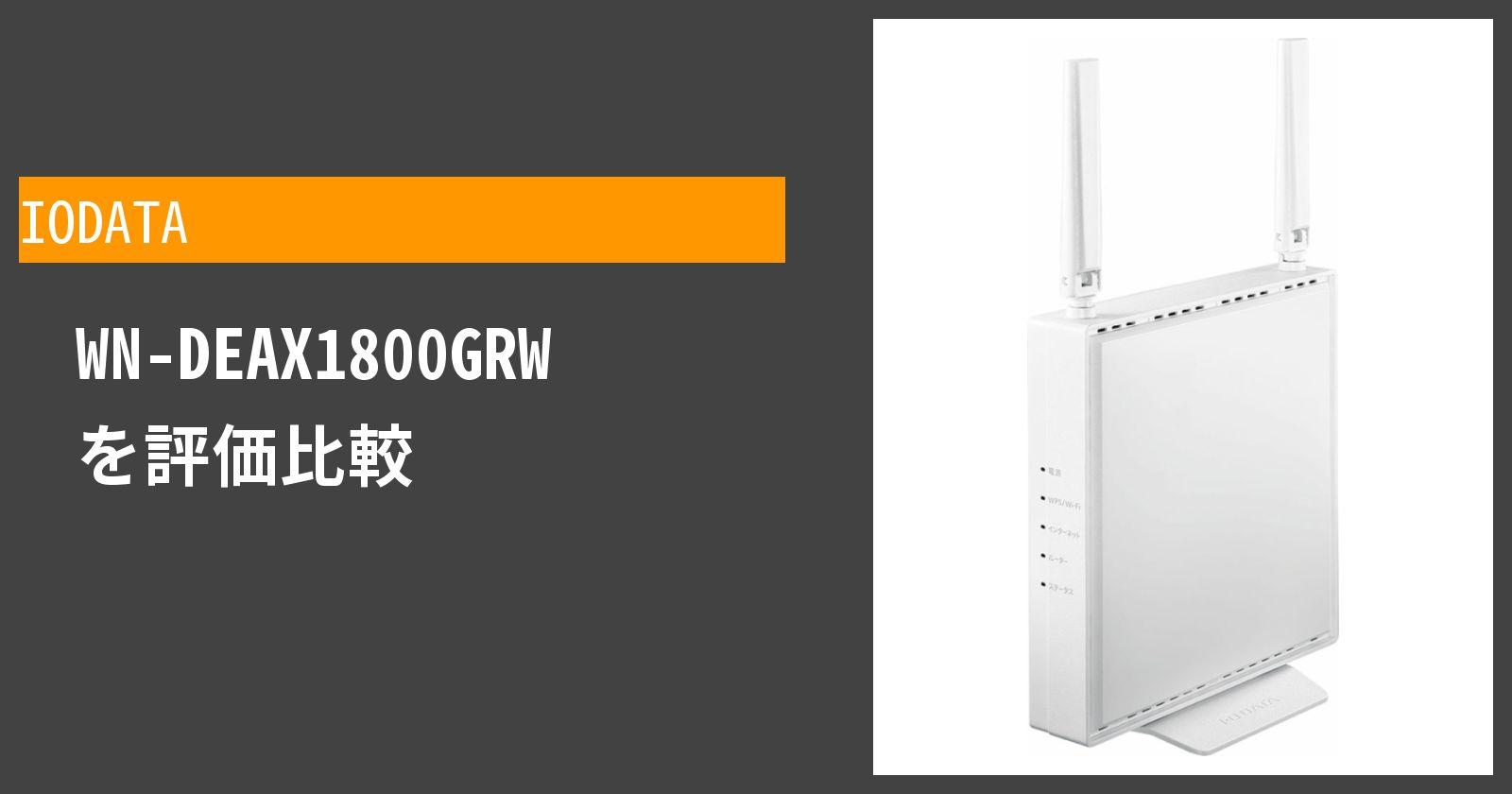 WN-DEAX1800GRWを徹底評価