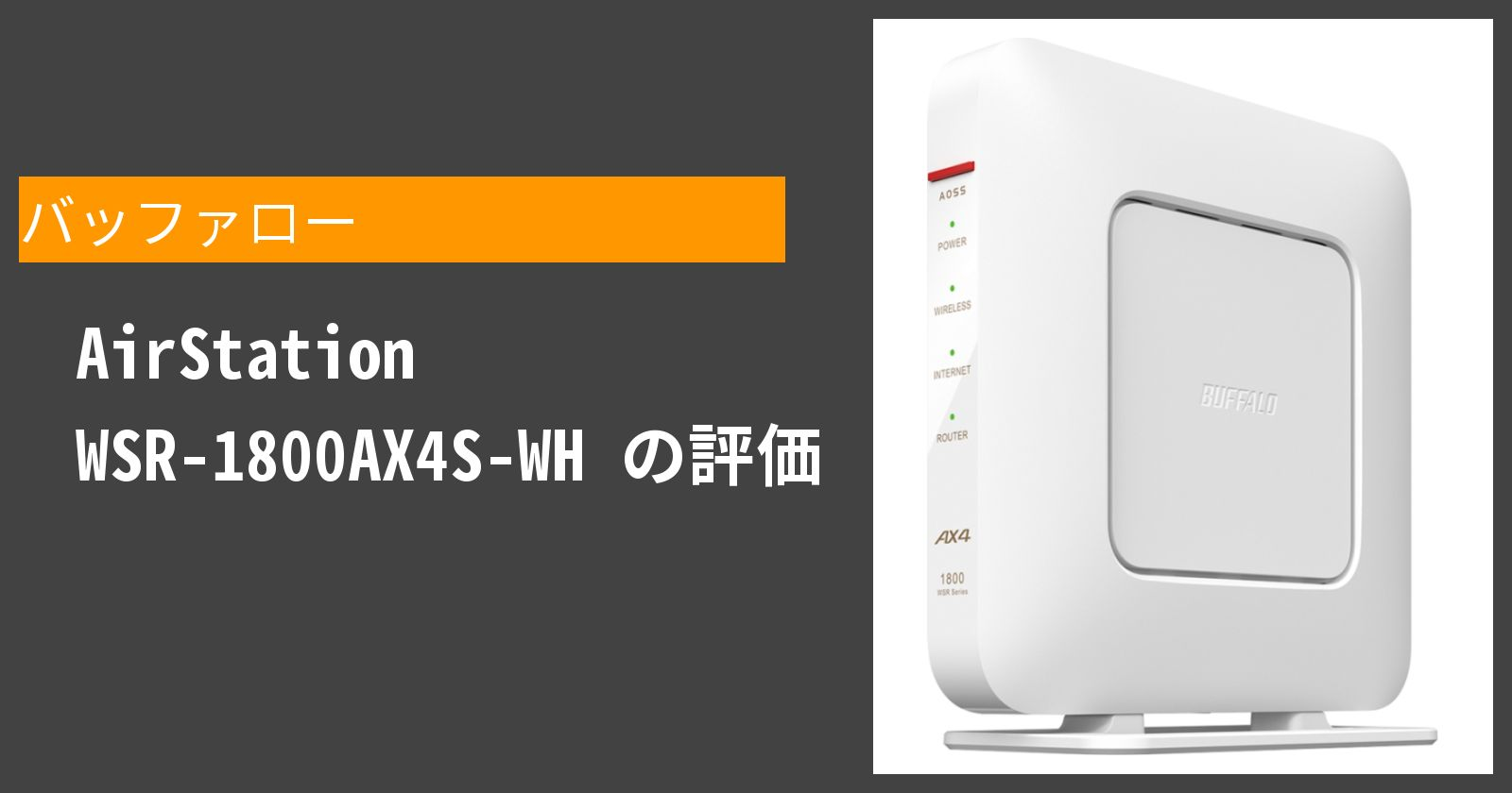 AirStation WSR-1800AX4S-WHを徹底評価