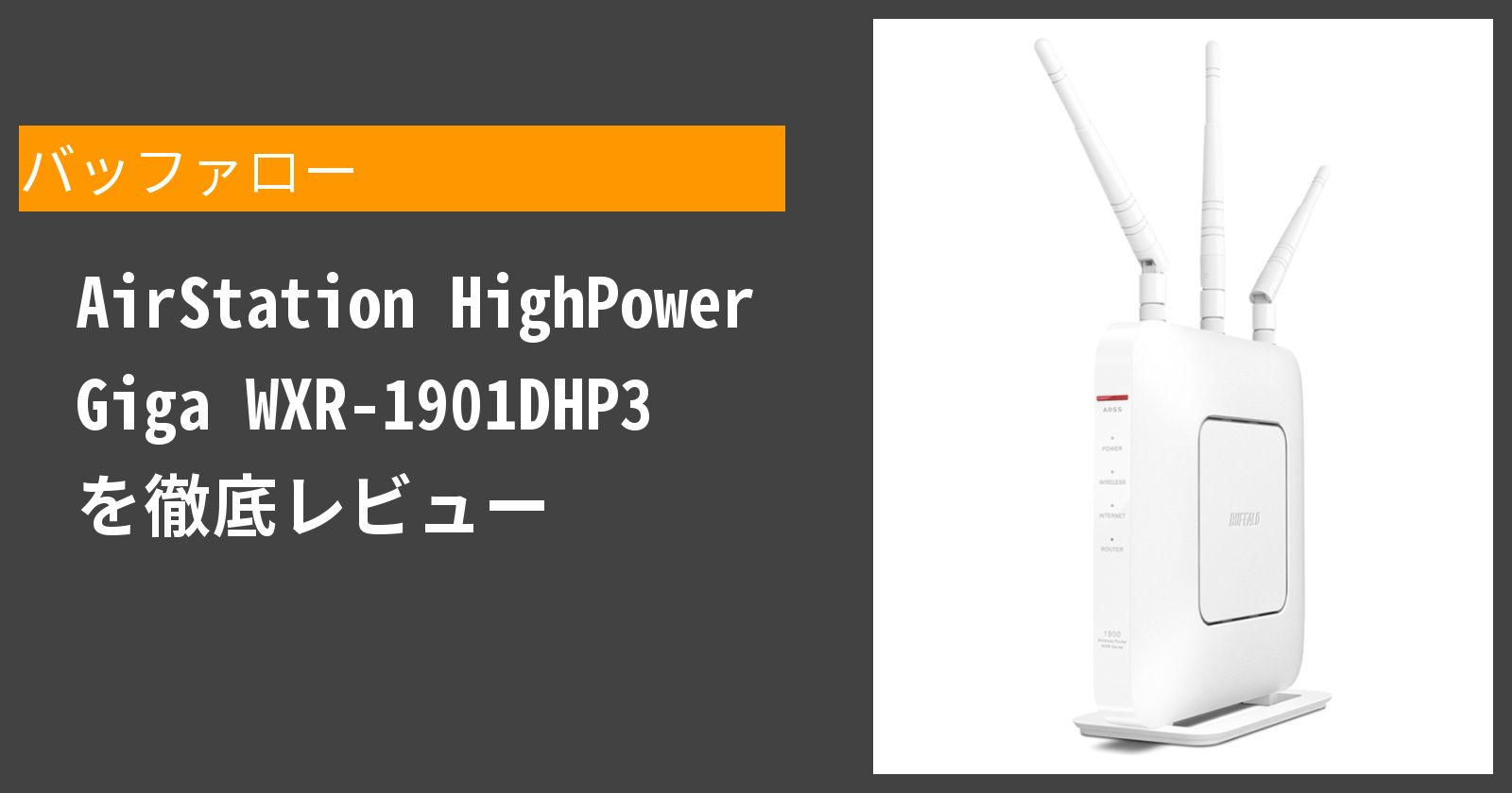 AirStation HighPower Giga WXR-1901DHP3を徹底評価