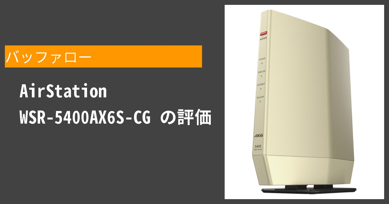 AirStation WSR-5400AX6S-CGを徹底評価
