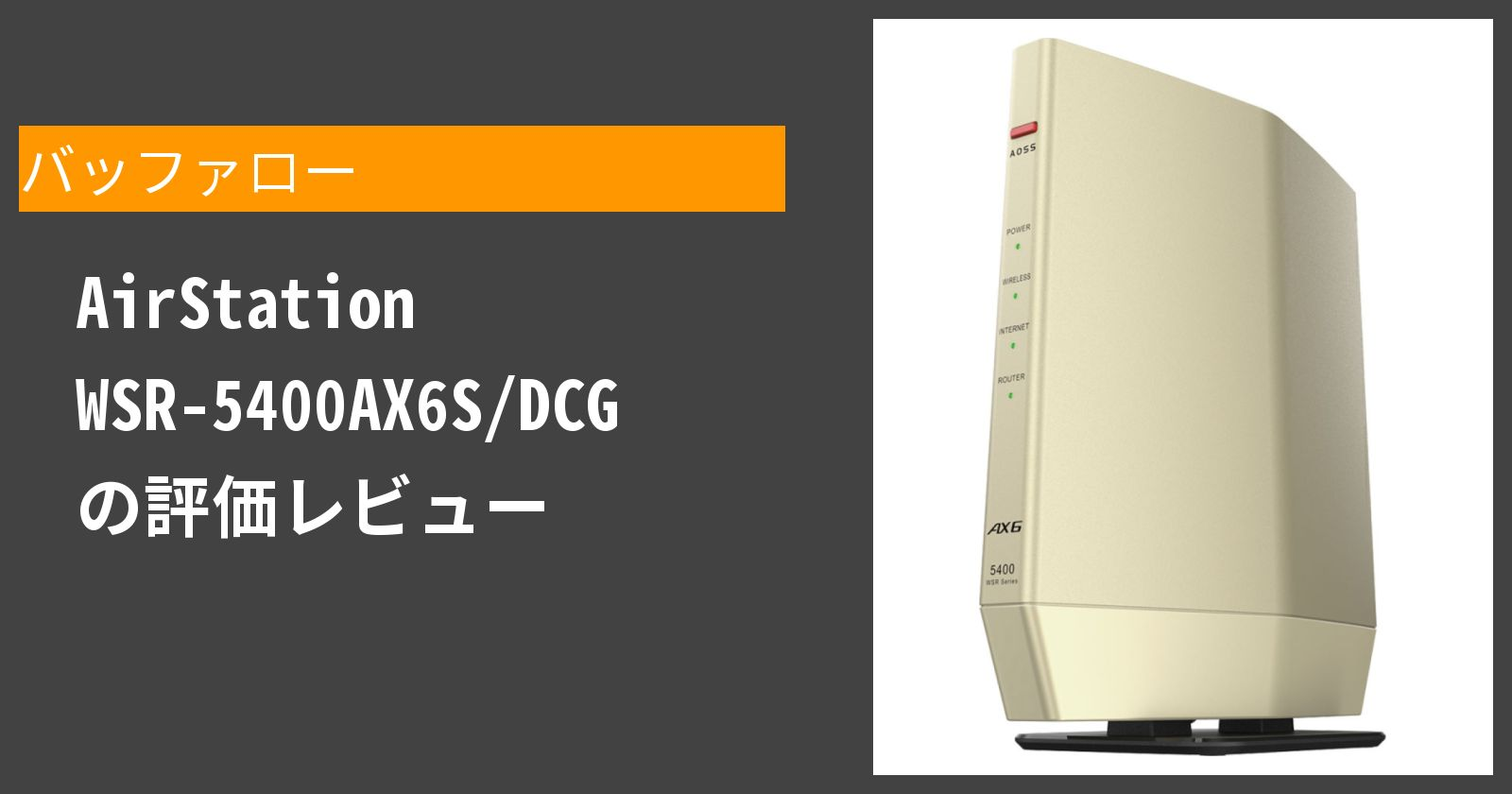 AirStation WSR-5400AX6S/DCGを徹底評価