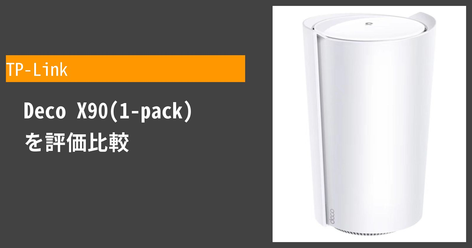 Deco X90(1-pack)を徹底評価