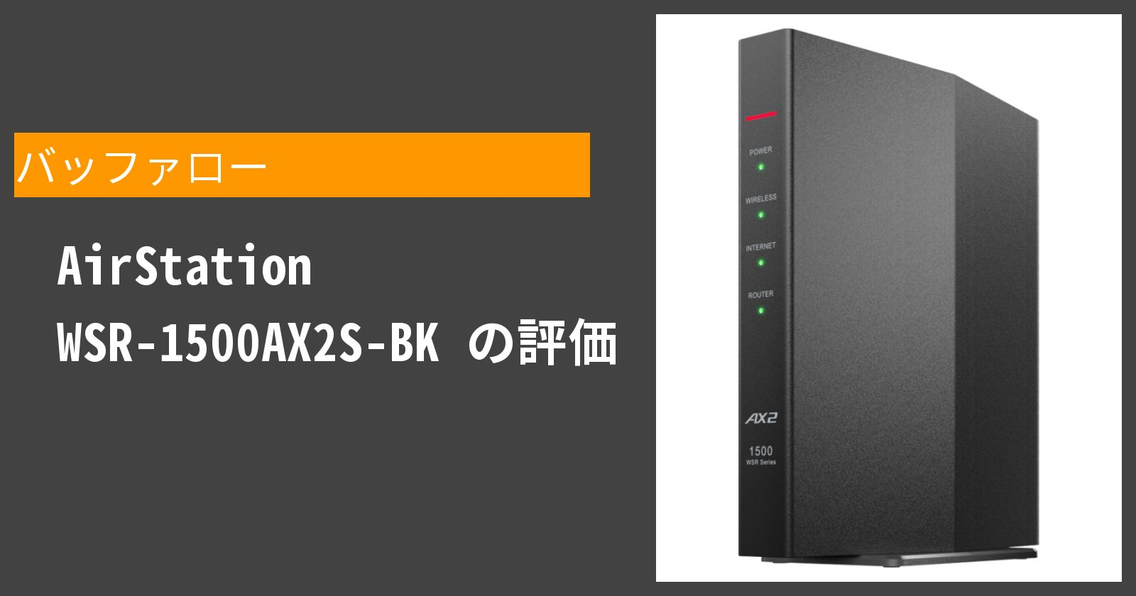 AirStation WSR-1500AX2S-BKを徹底評価