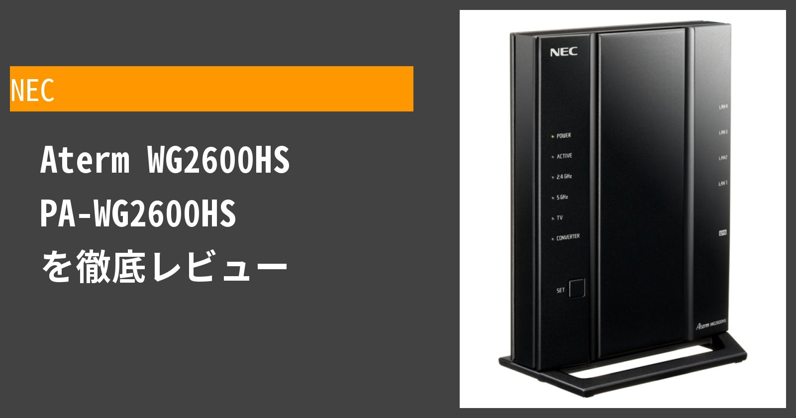 Aterm WG2600HS PA-WG2600HSを徹底評価