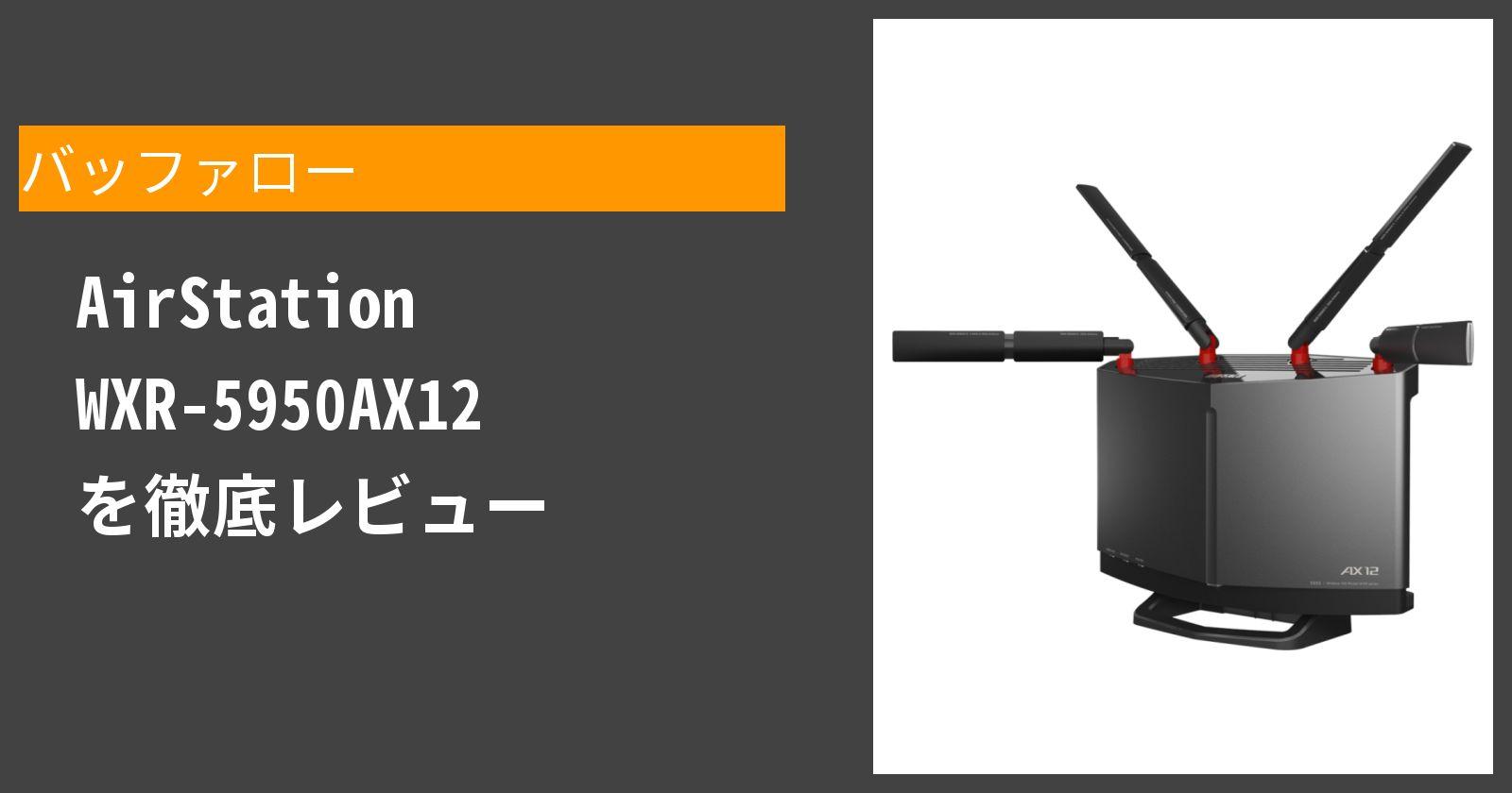 AirStation WXR-5950AX12を徹底評価