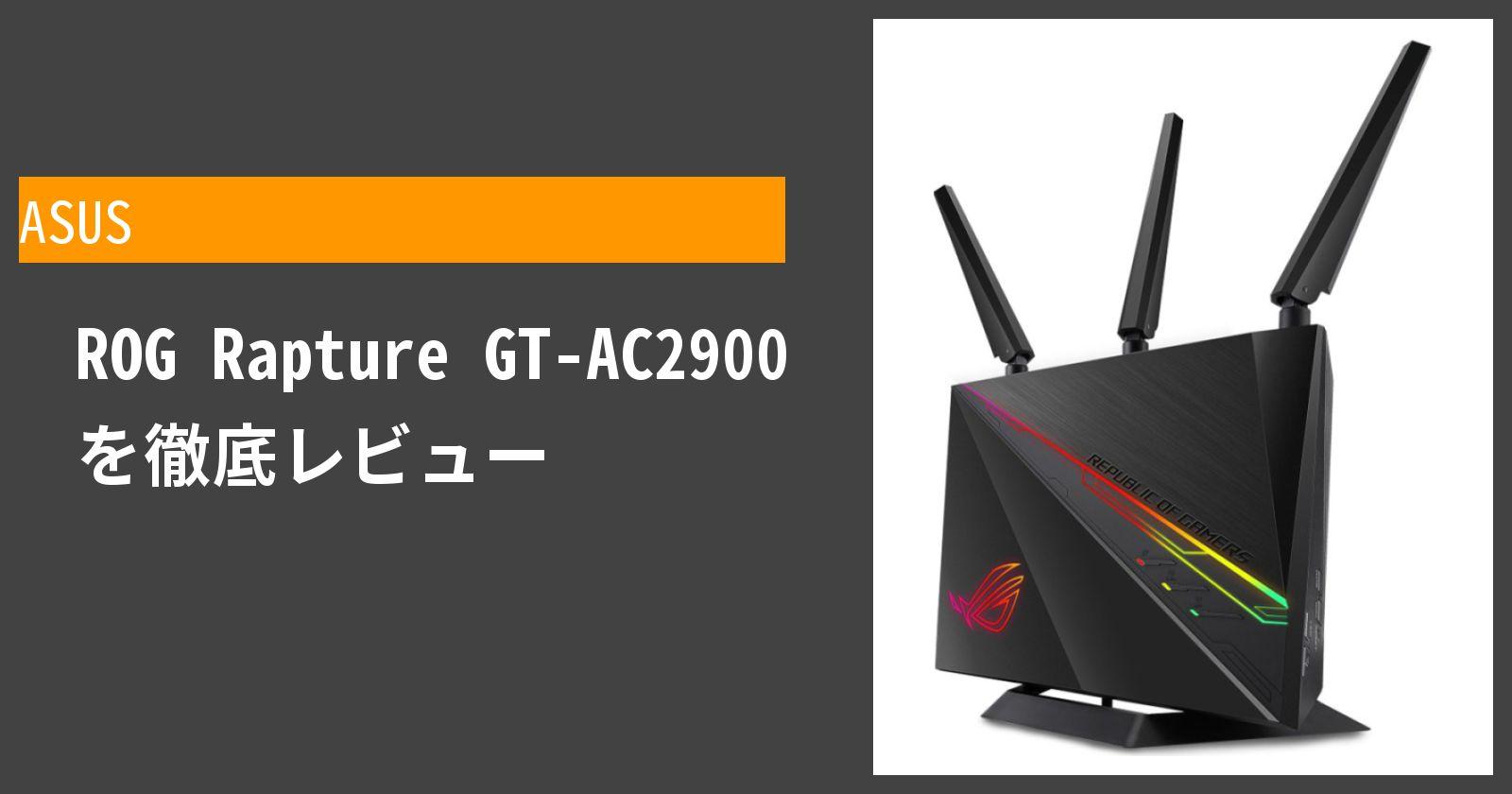 ROG Rapture GT-AC2900を徹底評価