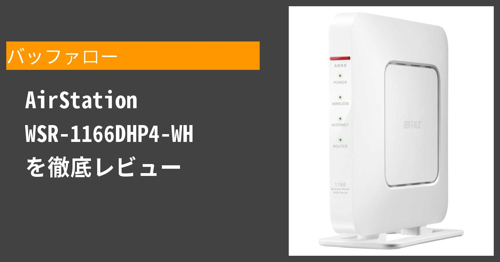 AirStation WSR-1166DHP4-WHを徹底評価