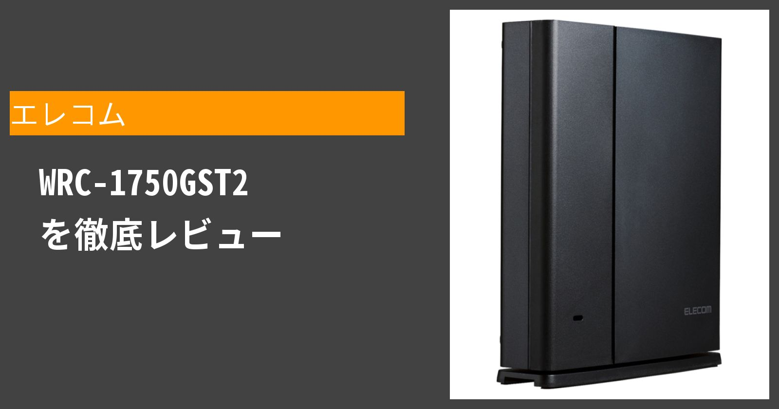WRC-1750GST2を徹底評価
